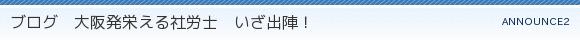 ブログ 大阪発栄える社労士 いざ出陣!